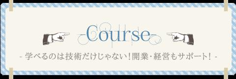 【Course】学べるのは技術だけじゃない!開業・経営もサポート!
