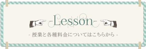 【Lesson】授業と各種料金についてはこちらから