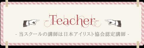 【Teacher】当スクールの講師は日本アイリスト協会認定講師