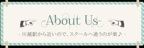 【AboutUs】川越駅から近いのでスクールへ通うのが楽♪