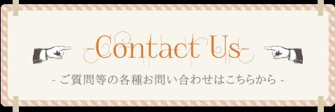 【ContactUs】ご質問等の各種お問い合せはこちらから