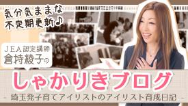 JEA認定講師倉持綾子のしゃかりきブログ